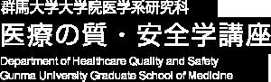 群馬大学大学院医学系研究科医療の質・安全学講座